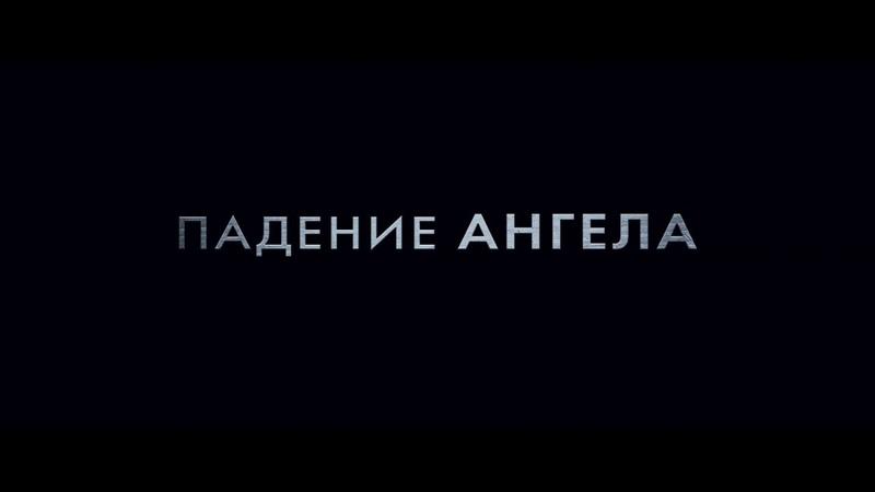 Падение ангела 2019 18 Русский трейлер
