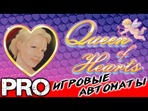 Queen of Hearts Королева Сердец обзор игрового автомата от компании NOVOMATIC с бонусной игрой