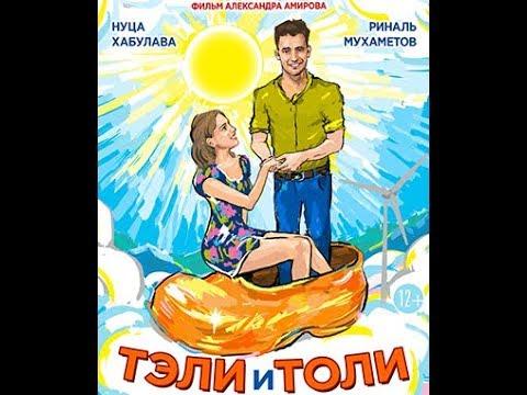 Тэли и Толи 2015 Руска комедија са преводом