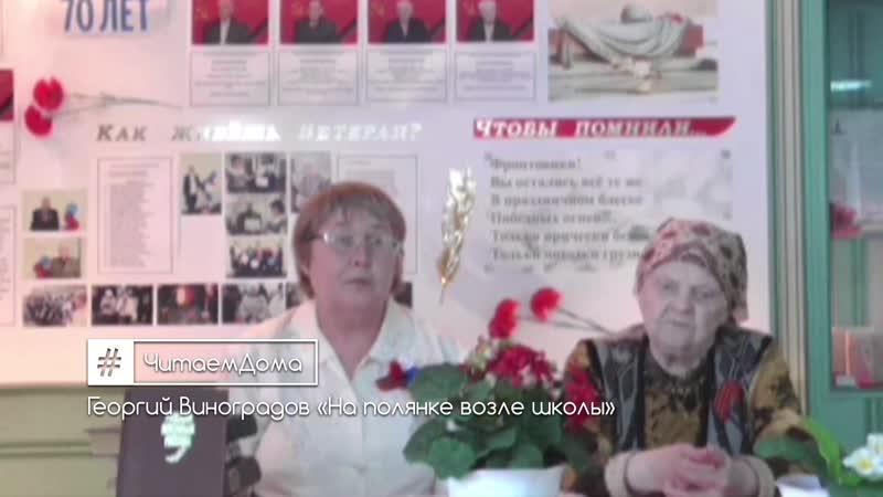ЧитаемДома Гретта Павлова Георгий Виноградов На полянке возле школы