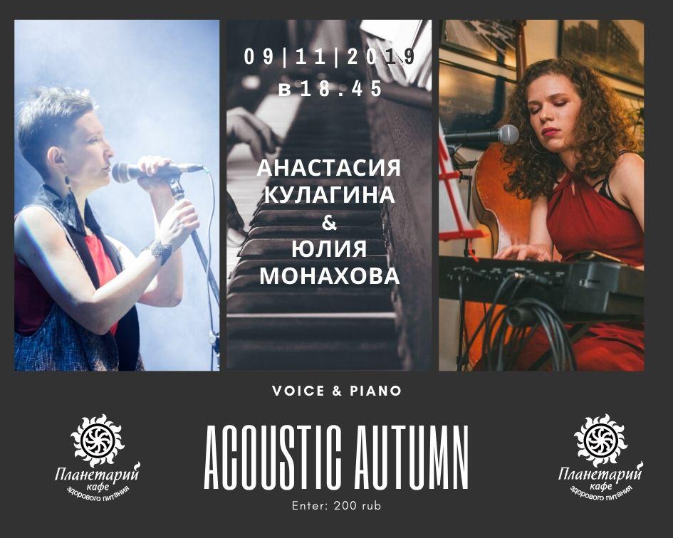 Афиша Екатеринбург 09.11 /ACOUSTIC AUTUMN/Кулагина А. & Монахова Ю.