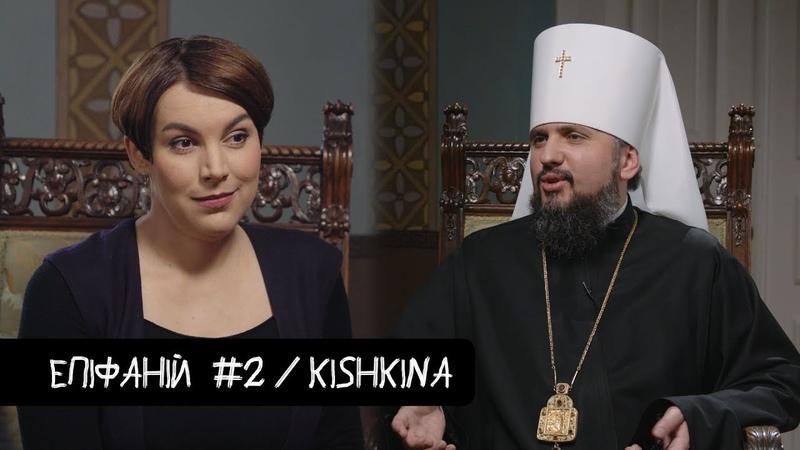 Епіфаній 2 про Томос тур і церкву в політиці KishkiNa