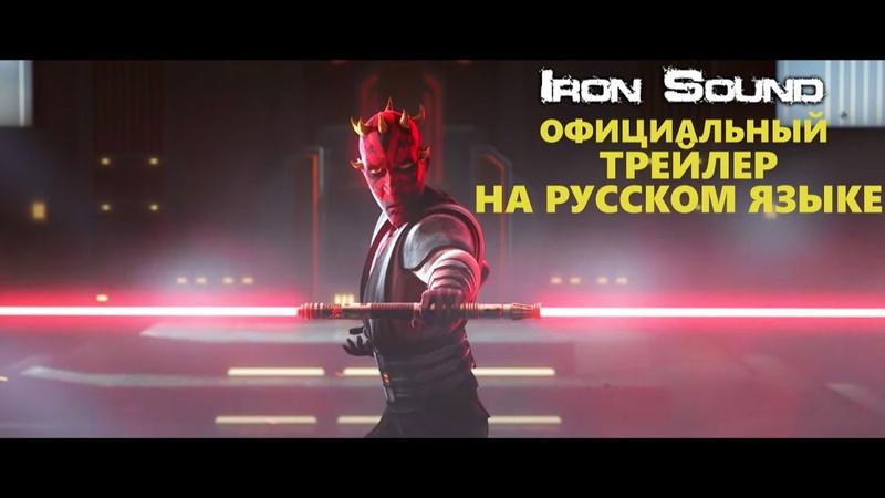 Звёздные Войны Войны Клонов 7 сезон Русский трейлер Студия Iron Sound