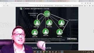 Demida Project Вебинар