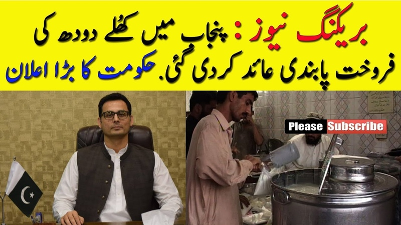 Breaking News : Punjab Food Authority going to stop Substandard Milk 2022