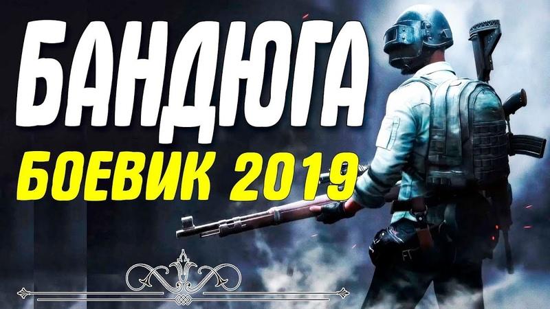 Фильм 2019 порвал пиратов ** БАНДЮГА ** Русские боевики 2019 новинки HD