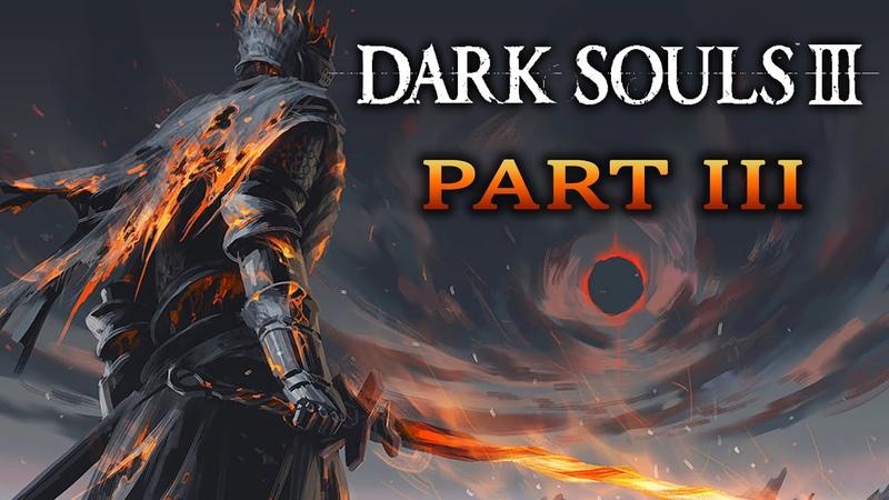 Dark Souls III - Познаём мультивселенную страданий.