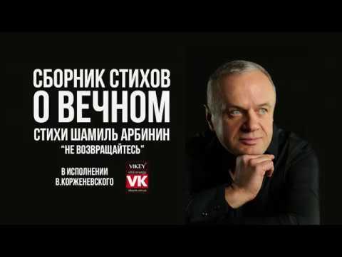 Стихи о любви. Не возвращайтесь, Шамиль Арбинин в исполнении Виктора Корженевского