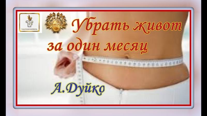Как убрать живот за месяц. Андрей Дуйко. Школа Кайлас и Тибетская формула.