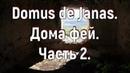 Domus de Janas. Дома фей. Часть 2. [№ C-002.11.01.2020.]