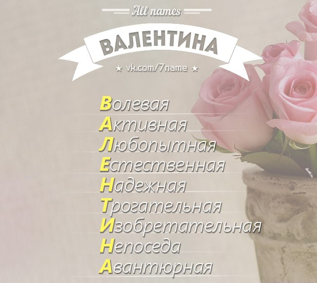 Имена картинки валентина