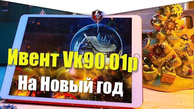 ПОДРОБНОСТИ И ДАТА ИВЕНТА НА VK90.01P