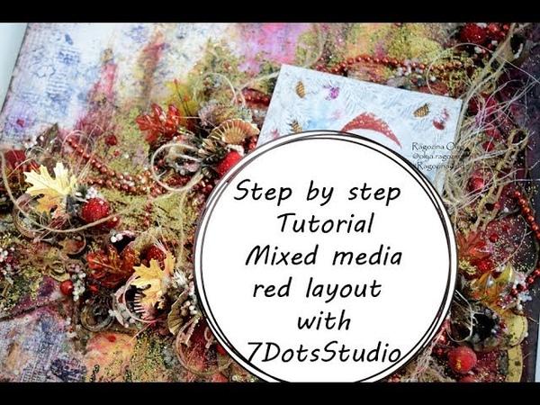 МК красный холст Step by Step Tutorial Mixed Media Red layout with 7DotsStudio by Ragozina Olya