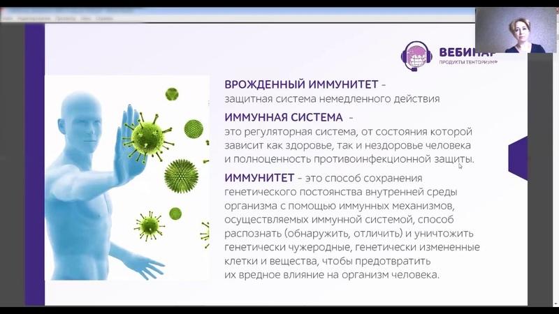 Продукты Тенториум для укрепления иммунитета Хисматуллина И