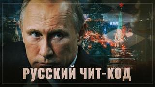 Русский чит-код. Вот почему Россию в мире давно и так сильно не любят