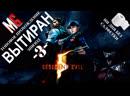 3 Resident Evil 5 Вытиран ➤ Страшилки на ночку 4к60fps