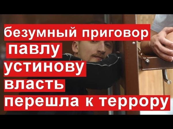 Павла Устинова приговорили к 3.5 годам колонии за прогулку в центре Москвы