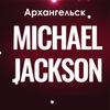 Трибьют-шоу Майкла Джексона из Лас-Вегаса