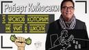 Роберт Кийосаки биография квадрант денежного потока 5 ключевых правил богатства 📈📋