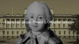 "Лекция ""Цари как люди. Павел I""."