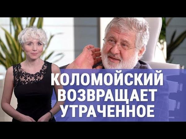 Коломойский возвращает утраченное. Где Богдан и Медведчук отпразнывали День Независимости Украины.