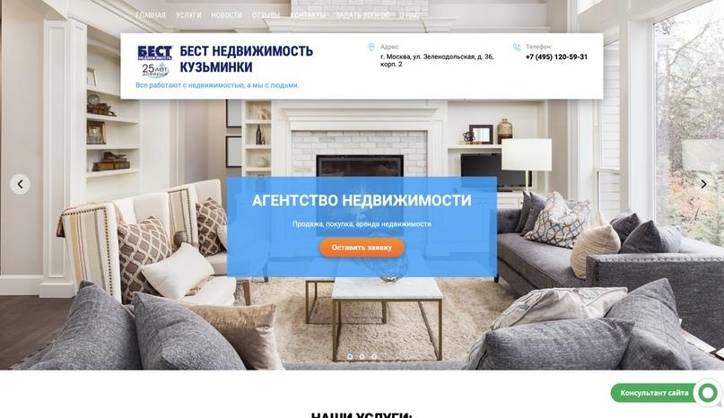Кейс: 53 заявки по 556 рублей на продажу недвижимости в Москве через контекстную рекламу, изображение №6