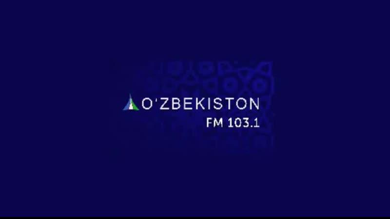 Начало эфира радиостанции O`zbekiston Узбекистан 28 8 2019