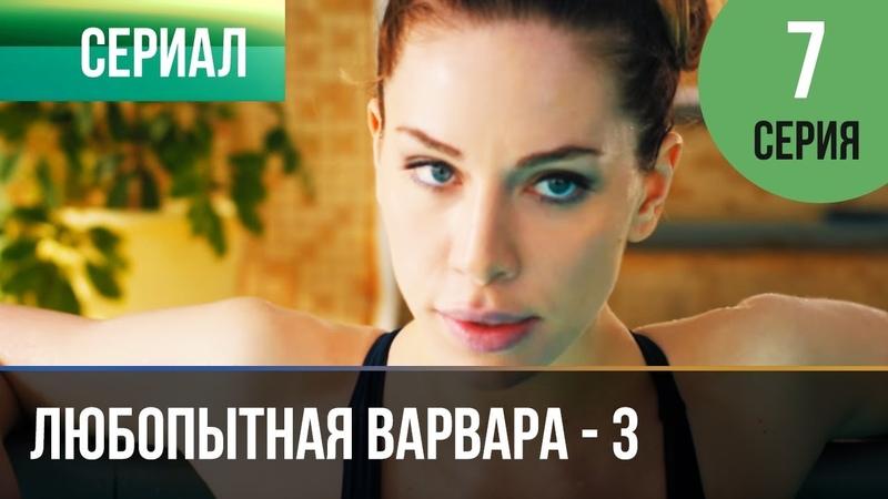 ▶️ Любопытная Варвара 3 сезон 7 серия Детектив Фильмы и сериалы