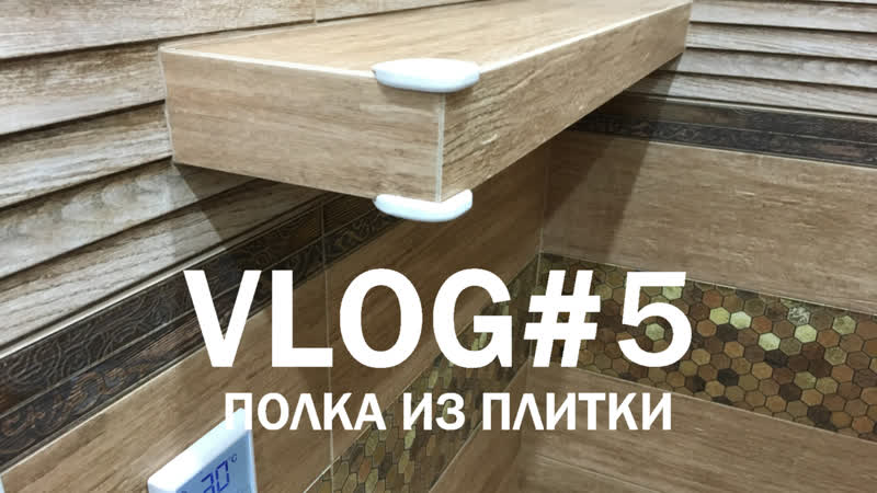 Alfix55 VLOG 5 Полка из плитки Изготовление
