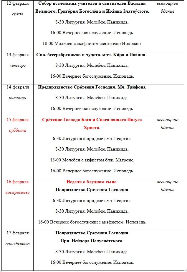 Расписание богослужений на февраль 2020 года, изображение №3