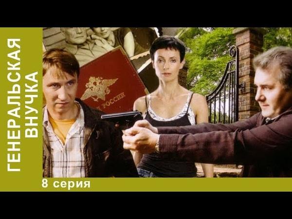 Генеральская Внучка 8 серия Детективная Мелодрама Сериал Star Media