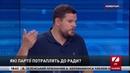 Нардеп Іллєнко помітив кілька нових трендів політичного сезону