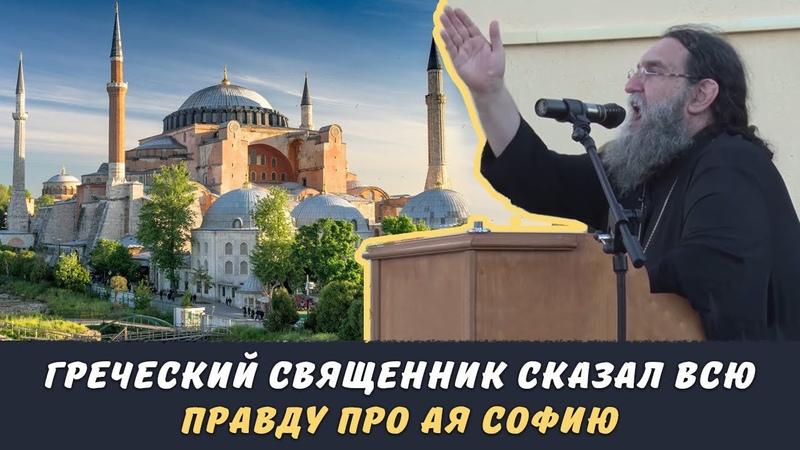 Греческий священник сказал правду про Айя София Yunan popu Ayasofya hakkında gercekleri anlatti