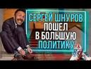 Из России с любовью. Сергей Шнуров пошёл в большую политику