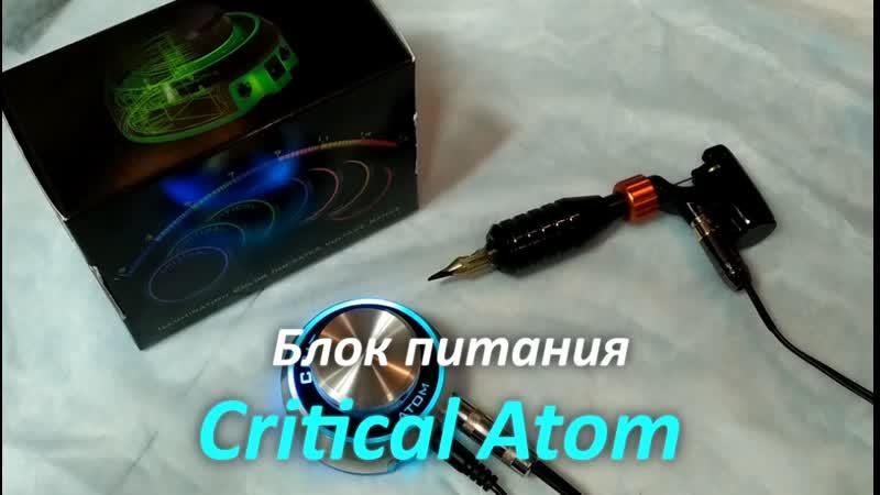 Блок питания для тату машинки Critical Atom Silver смотреть онлайн без регистрации
