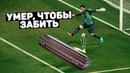 УБИТЫЙ ФУТБОЛИСТ ЗАБИЛ ГОЛ ПОСЛЕ СМЕРТИ, Рамос установил новый рекорд. Новости футбола @120 ЯРДОВ