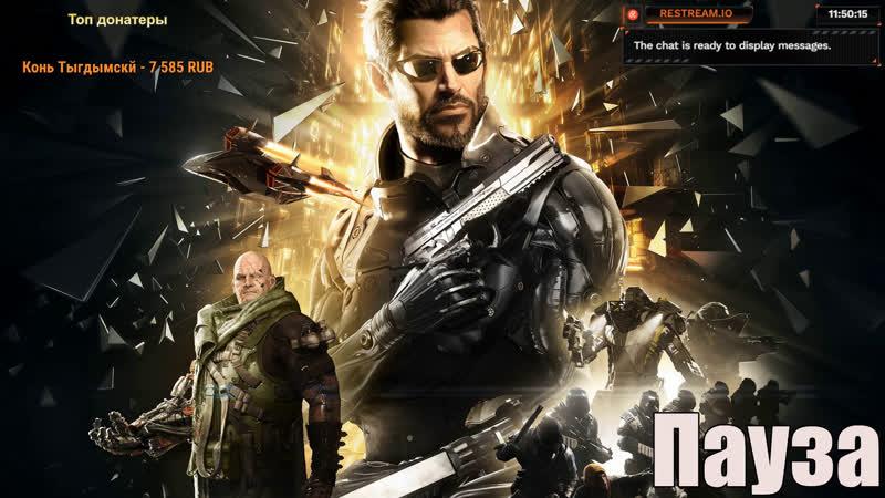 Бью платину в Deus Ex: Mankind Divided | Часть 11