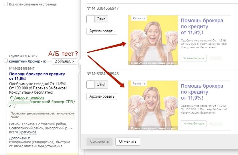 [Кейс] Яндекс.Директ для кредитных брокеров. Как получить в 3 раза больше заявок, изображение №2
