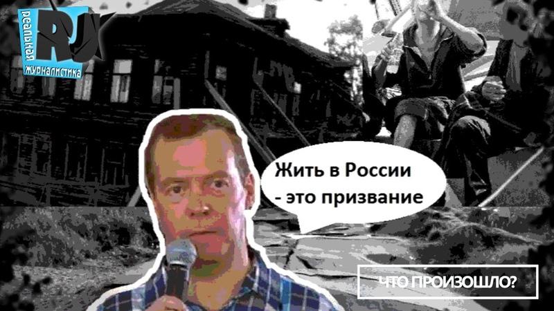 Жить в России - это призвание! НИЩЕТА, РАЗРУХА, КРИЗИС и БЕЗЗАКОНИЕ.. Чтопроизошло?