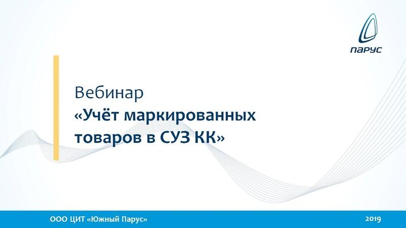 Вебинар Учёт маркированных товаров в СУЗ КК