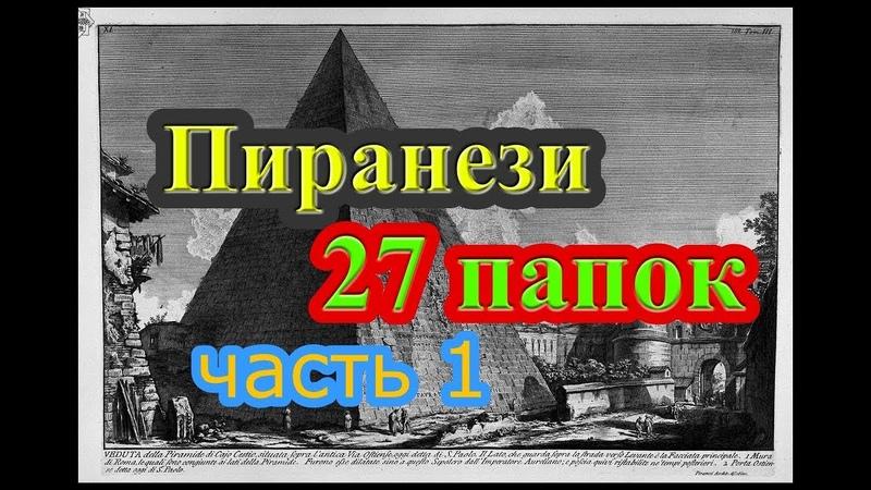 Гравюры Пиранези 27 папок ФАНТАЗИЙ