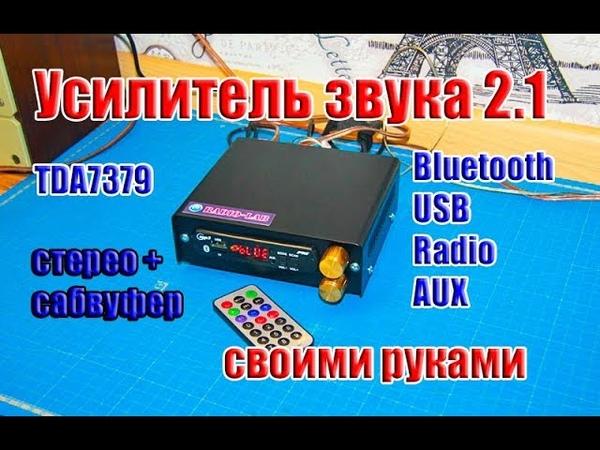 🆗Сборка усилителя звука 2.1 с Bluetooth, USB, Radio и Aux на TDA7379 своими руками