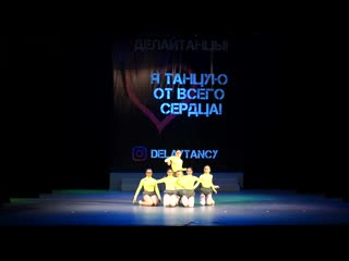 Artical Gyals | Best Dance Show Adults |  #ДЕЛАЙТАНЦЫ