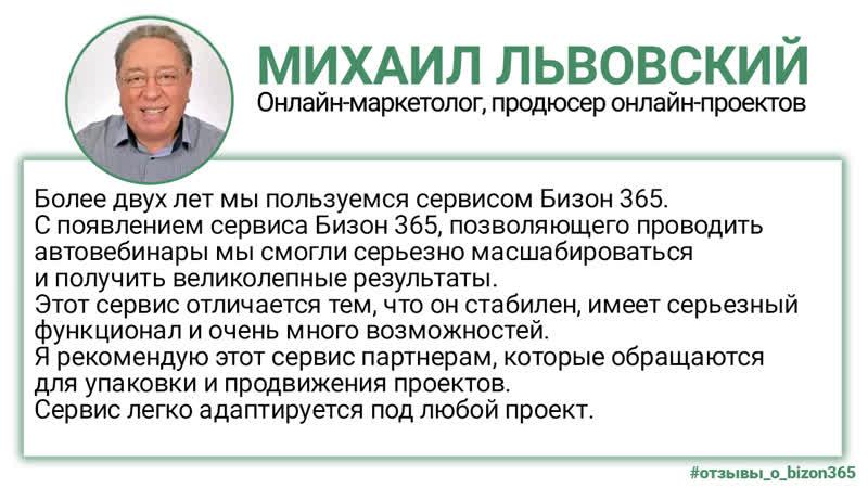 Отзыв Бизон365 Михаил Львовский