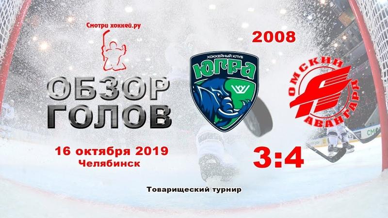 Югра-2008 VS Авангард-2008_16.10.19