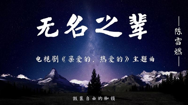 陈雪燃 无名之辈 歌词字幕 完整版高清无损音质 ♫「电视剧《亲爱的 6