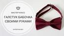 Как сделать галстук-бабочку своими руками I DIY Men's Bow Tie