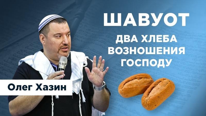 Шавуот - Два Хлеба Возношения Господу