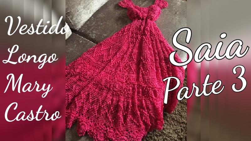 Vestido de Crochê Mary Castro SAIA P3