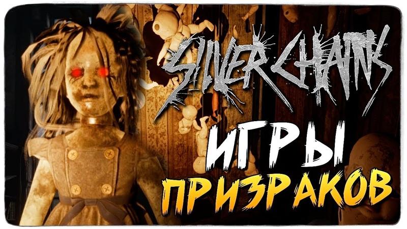 ЖУТКИЕ ИГРЫ С ПРИЗРАКАМИ Silver Chains 2